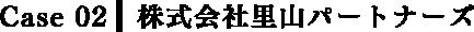 Case02株式会社里山パートナーズ
