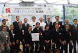 三陸パートナーズキリン絆プロジェクト贈呈式
