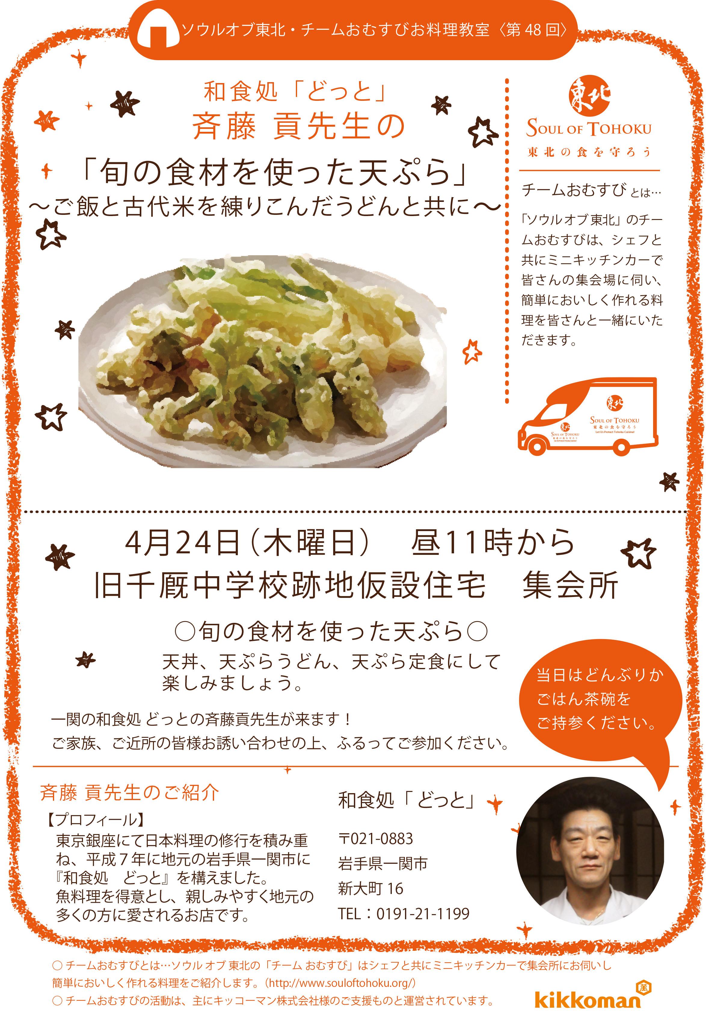 第48回 斉藤貢先生 表