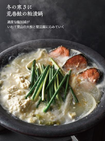 荒巻鮭の粕漬鍋
