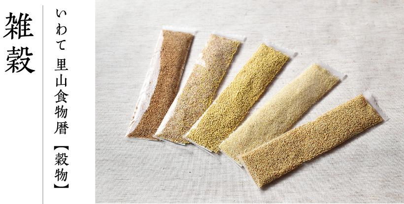 いわて 里山食物暦【穀物】雑穀