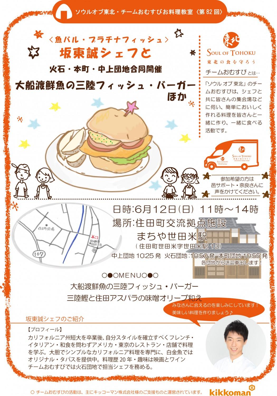 第82回坂東誠シェフ表