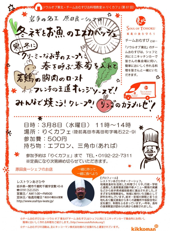 第87回原田シェフ_表0216